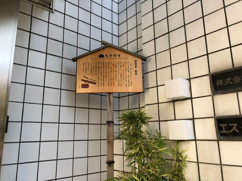 【鬼平高札17】煙草屋・壺屋