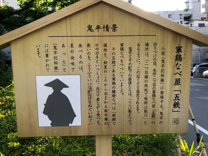 【鬼平高札16】軍鶏なべ屋「五鉄」