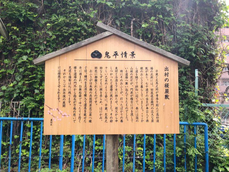 【鬼平高札10】出村の桜屋敷