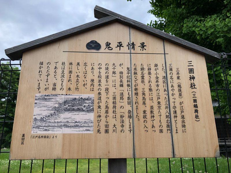 【鬼平高札5】三囲神社