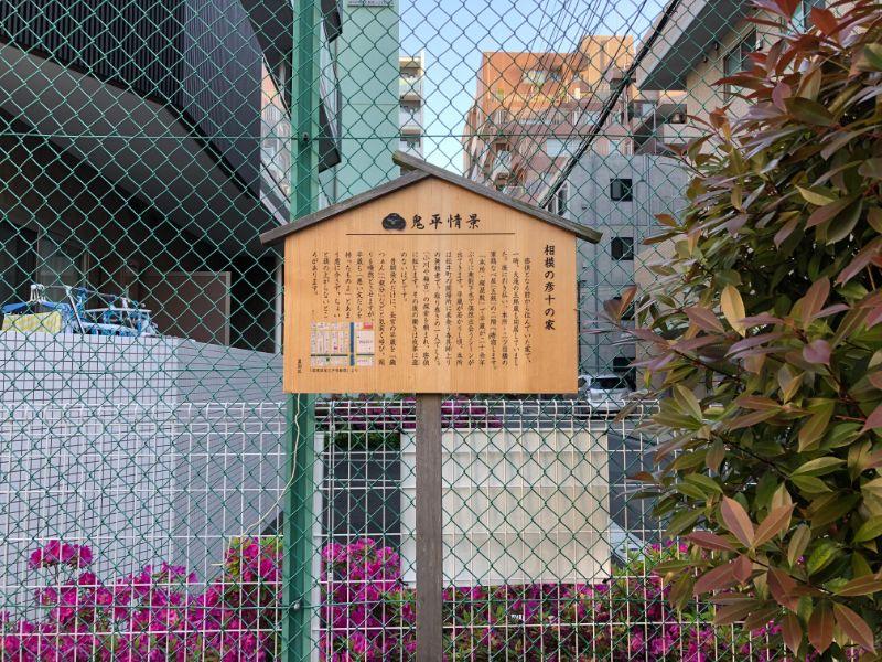 【鬼平高札13】相模の彦十の家