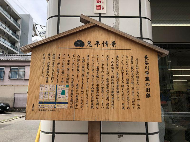 【鬼平高札14】長谷川平蔵の旧邸