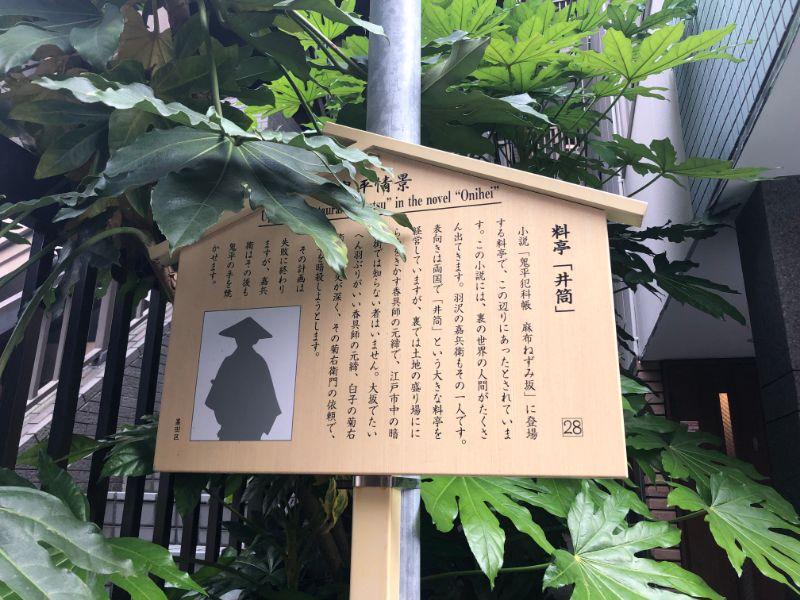 【鬼平高札18】料亭「井筒」