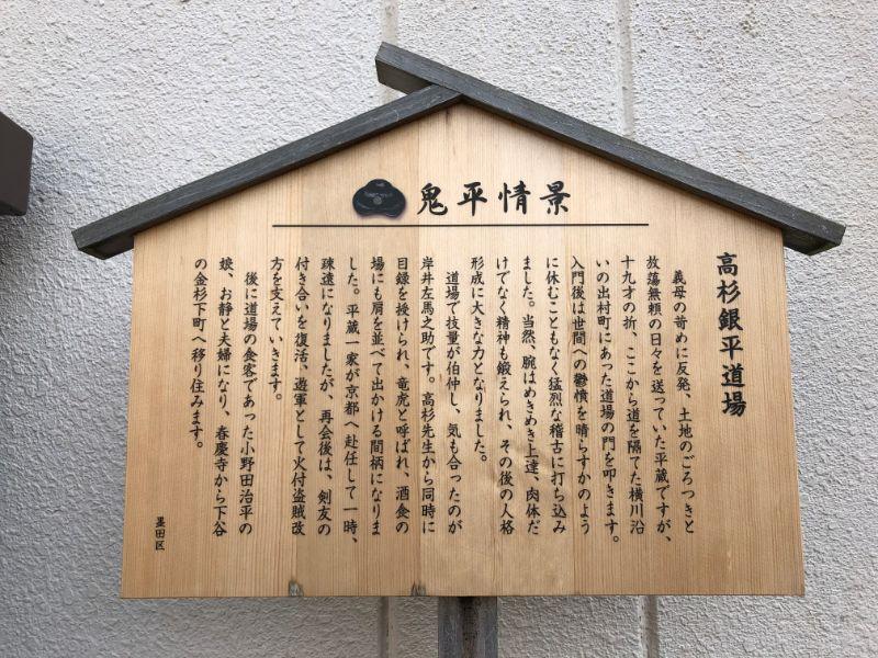 【鬼平高札11】高杉銀平道場